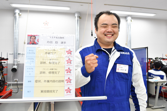 ヤマハ世界整備士コンテスト全国大会