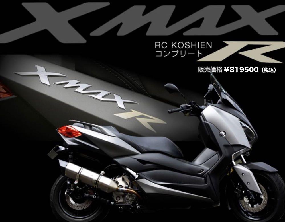 RC KOSHIENサテライトショップ、XMAX Rを販売